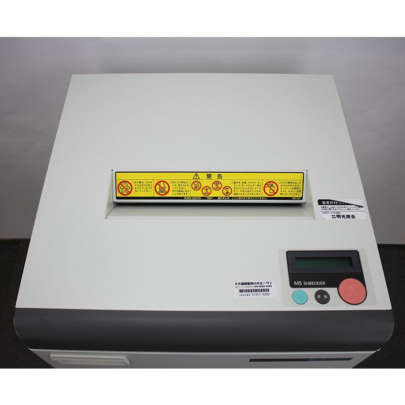 明光商会 業務用シュレッダー ID-431PCF (A3対応/ホッチキス細断可/連続運転)中古