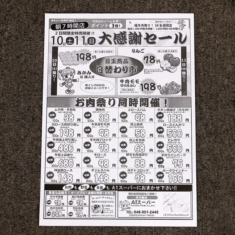 理想科学 中古印刷機(輪転機) リソグラフ SF525