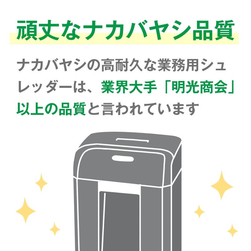 ナカバヤシ 業務用シュレッダー NSE-515BK
