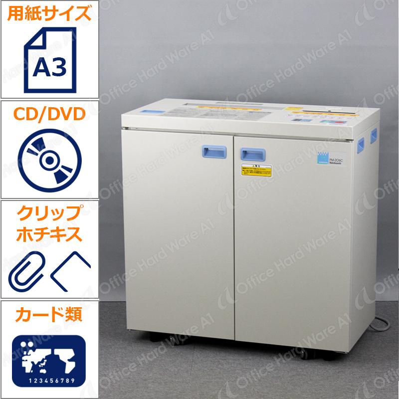 明光商会 業務用シュレッダー MSD-D31SRM(中古)