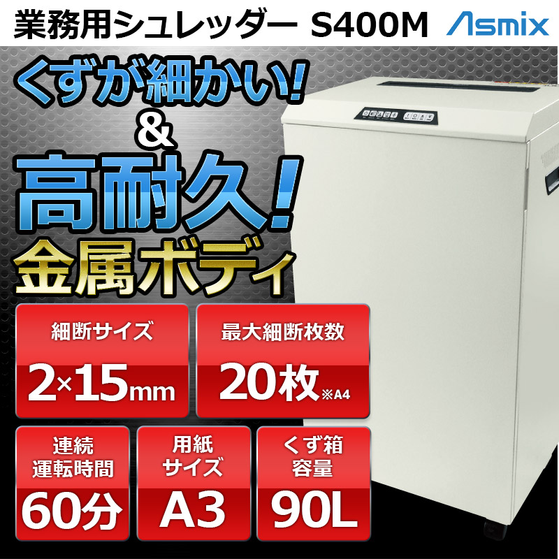業務用シュレッダー Asmix/アスカ S400M