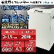 業務用シュレッダー Asmix/アスカ S400M / クロスカット 電動 安心 安全 保証 業務用 ハイパワーシュレッダー【送料無料】【メーカー直送】【代引き不可】【新品】
