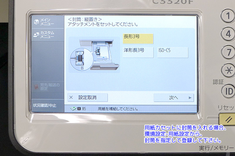 キヤノン A3カラーコピー機(複合機)imageRUNNER ADVANCE  iR-ADV C3320F(中古)