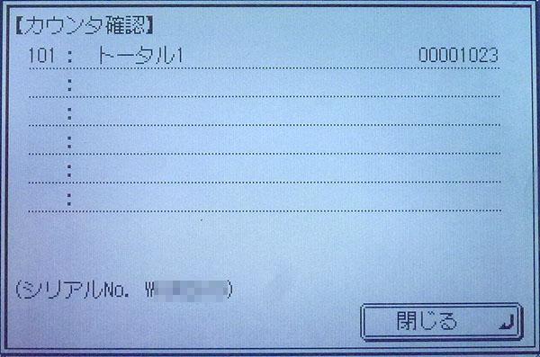 キヤノン 業務用 A3中古モノクロコピー機 Satera MF7430D