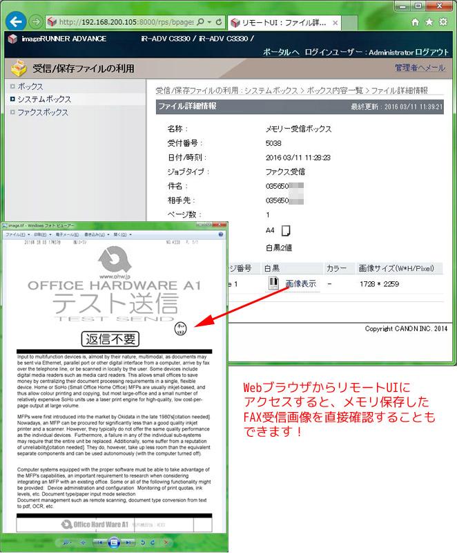 キヤノン A3カラーコピー機(複合機)imageRUNNER ADVANCE  iR-ADV C3530FII(中古)