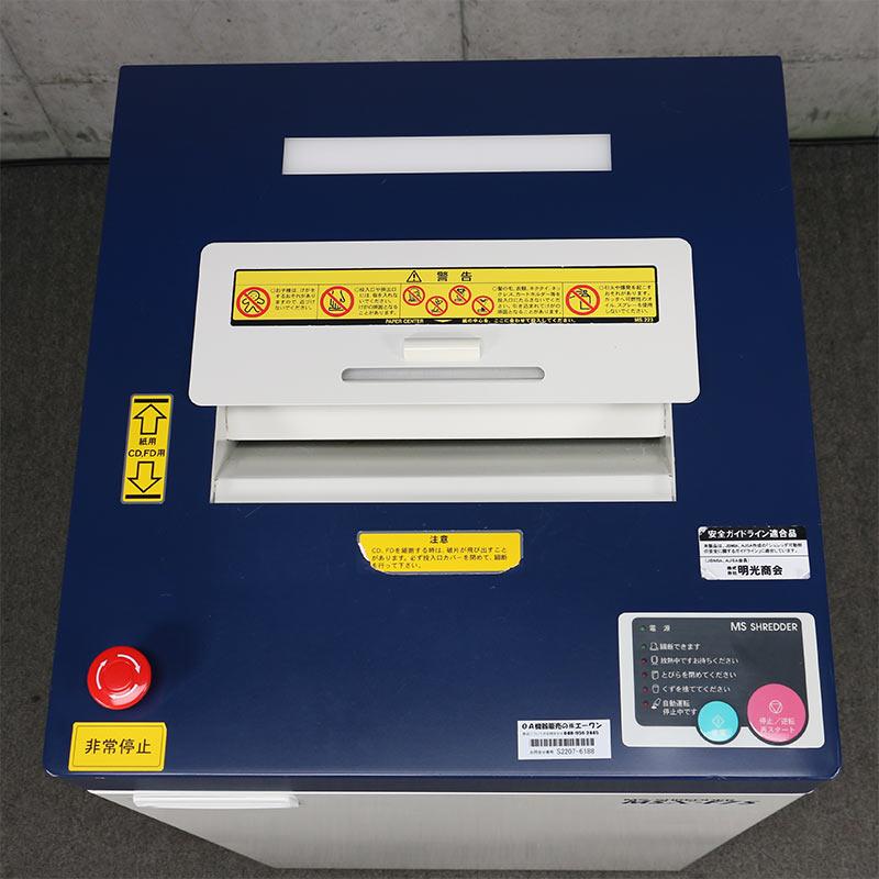 明光商会 業務用シュレッダー  MSX-F75