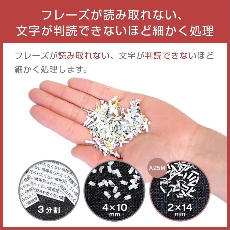 GBC 家庭用電動マイクロクロスカットシュレッダー A25M