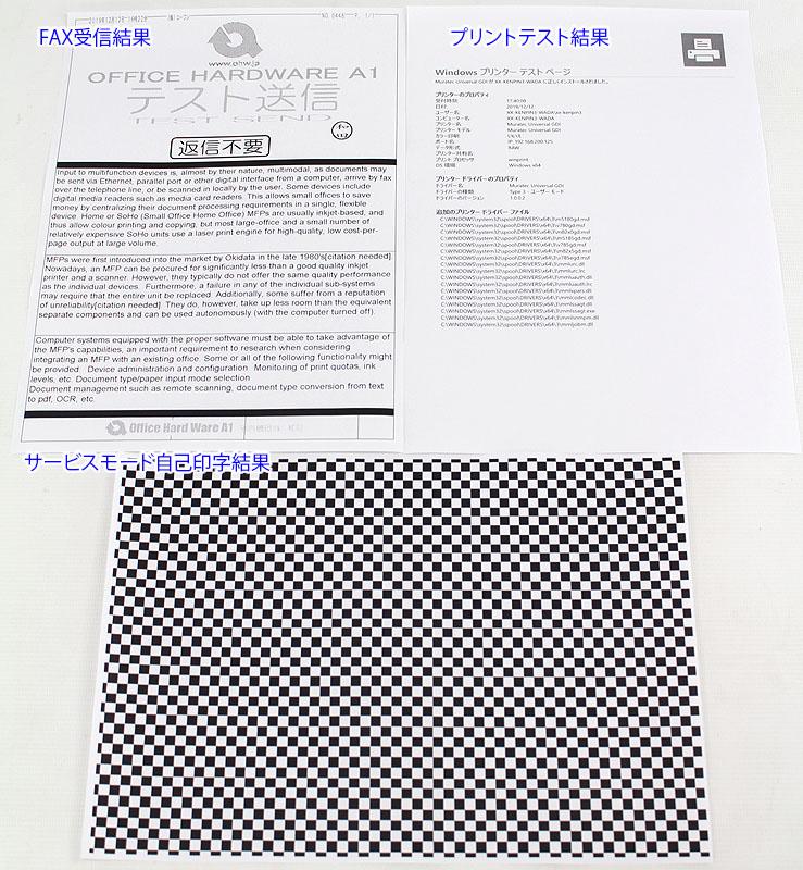 業務用普通紙ファックス複合機 muratec / ムラテック V-785(中古)