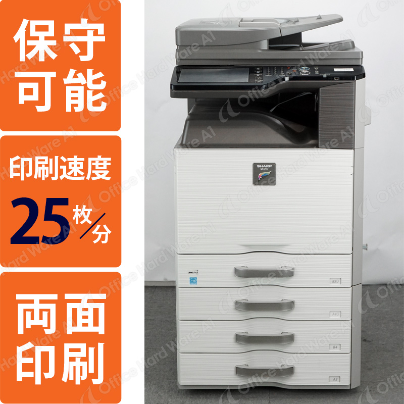 【H様 ご予約品】シャープ カラーコピー機/複合機 MX-2517FN (4段カセット/カウンタ数12,325枚) 中古