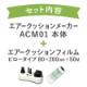 【緩衝材 梱包材 製造機】エアークッションメーカー アスウィル ACM01【送料無料】【代引き可】