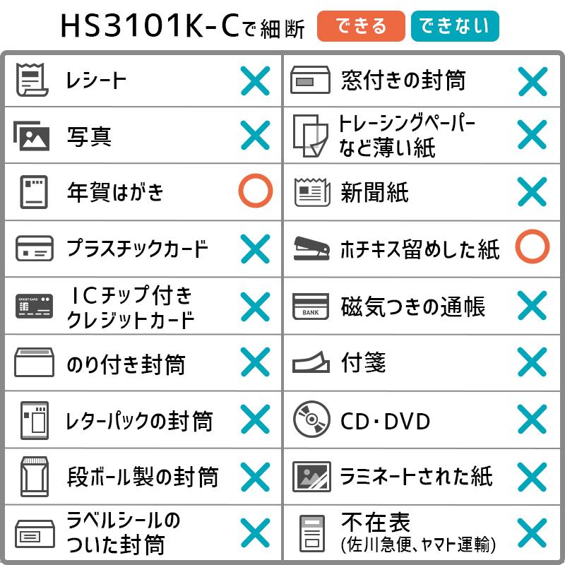 【セキュリティレベル7】【大型・大容量】A3業務用マイクロカットシュレッダー HS3101K-C オリエンタル ホワイトゴートシュレッダー【代引き不可】【新品】