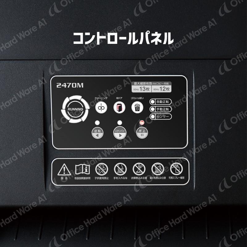 フェローズ 業務用シュレッダー 2470C