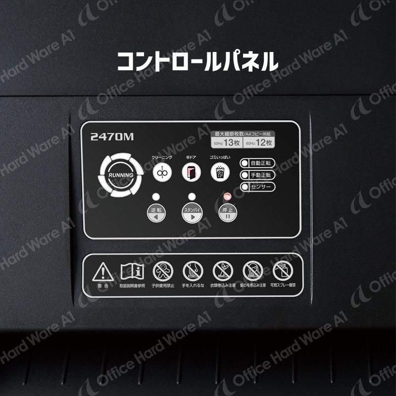 【大型・大容量】フェローズ A3業務用シュレッダー 2470C ホチキス/クリップ/CD・DVD/カード細断対応【送料無料】【代引き不可】【新品】