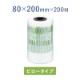 【80×200mmサイズ】エアー梱包材・緩衝材用フィルム アスウィル/Aswill ACF80 1巻 エアークッション 梱包材 気泡緩衝材