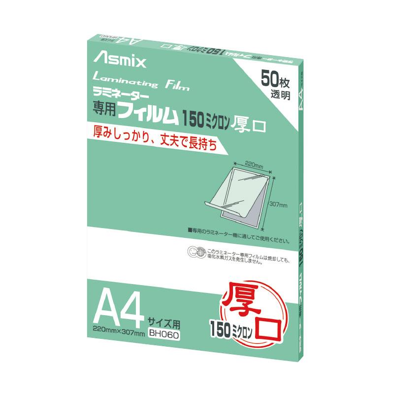 アスカ(Asmix) ラミネーター用フィルム BH060 (A4対応/150ミクロン)50枚パック
