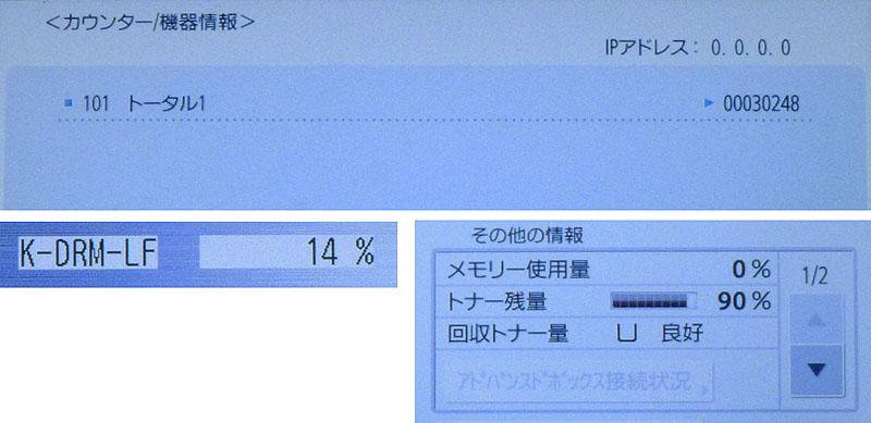 キヤノン 業務用 A3モノクロコピー機(複合機)iR-ADV 4525FII (中古)