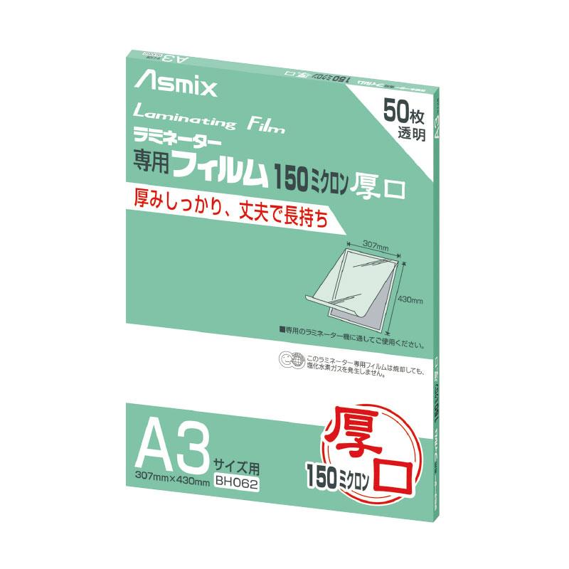 アスカ(Asmix) ラミネーター用フィルム BH062 (A3対応/250ミクロン)50枚パック