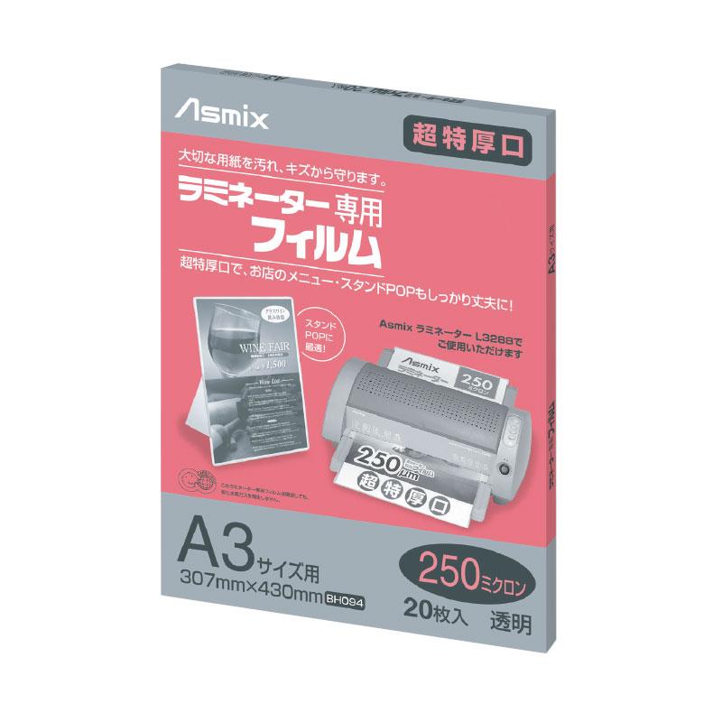 アスカ(Asmix) ラミネーター用フィルム BH094 (A3対応/250ミクロン)20枚パック