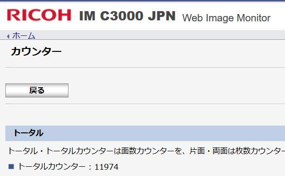 リコー / RICOH IM C3000 F カラーコピー機/複合機【低カウンタ】【Mac対応】(中古)【GC】
