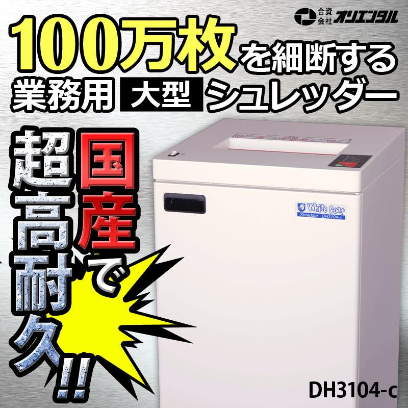 オリエンタル 業務用シュレッダー DH3104-c