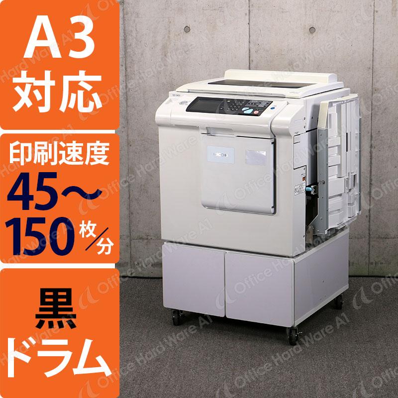 中古印刷機 RICOH DD5450 リコー 中古輪転機  【現行機/極上品/トータル2,874枚/折込広告/チラシ】