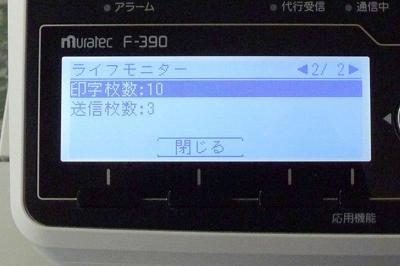 業務用普通紙ファックス F-390(中古)