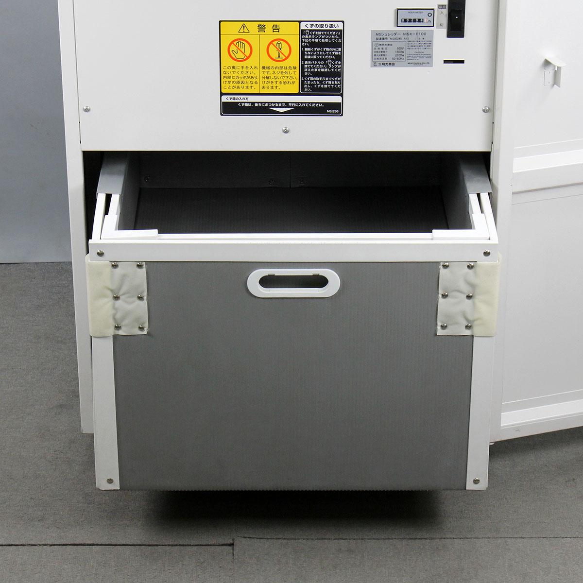 明光商会 業務用シュレッダー  MSX-F100