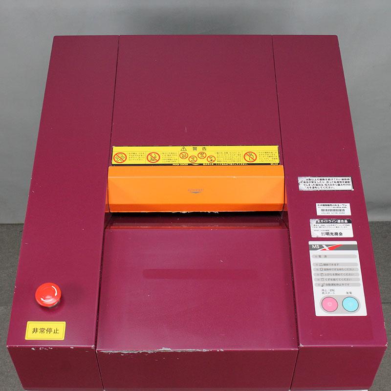 【A様ご商談中】明光商会 MSX-F100 中・大規模オフィス向け 中古シュレッダー 業務用【溜め込んだ書類を短時間で細断したい方向け】【現行機種/最大細断枚数100枚/A3対応/連続運転可能/収容量117L/CD細断可能】