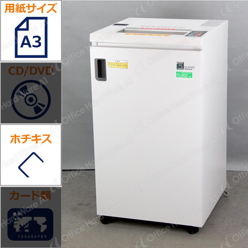 ナカバヤシ 業務用シュレッダー SX-406SE【中古/A3対応/最大細断25枚/収容量80L/はさみ】
