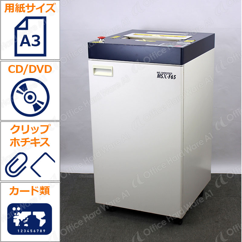 明光商会 MSX-F65 【中古/業務用シュレッダー/A3対応/最大細断65枚/収容量92L】