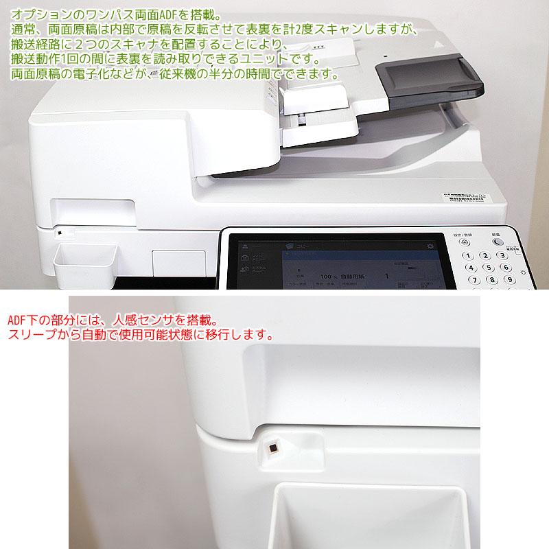 キヤノン 業務用 A3カラーコピー機(複合機)imageRUNNER ADVANCE iR-ADV C5540F(中古)