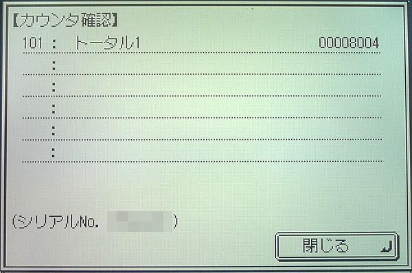 キヤノン A3中古モノクロコピー機(複合機) Satera MF7430