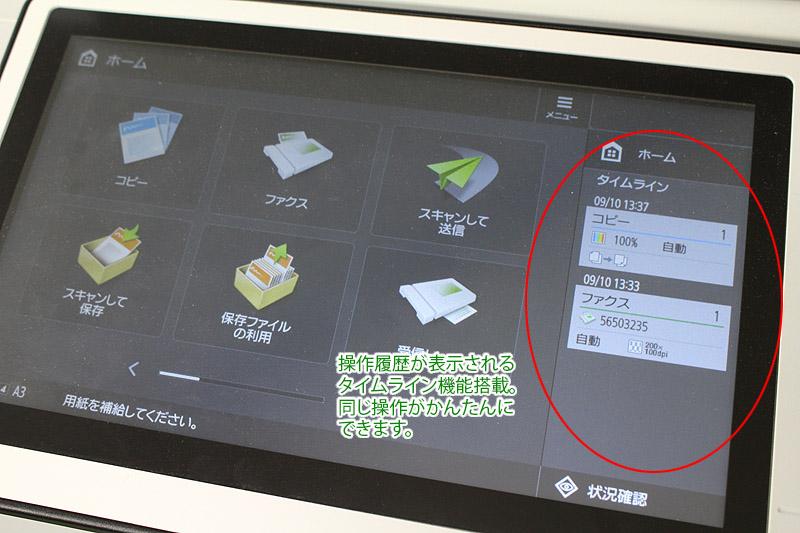 キヤノン A3カラーコピー機(複合機)imageRUNNER ADVANCE  iR-ADV C3530FIII(中古)