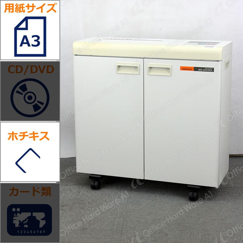 明光商会 業務用シュレッダー MS-V2310CL
