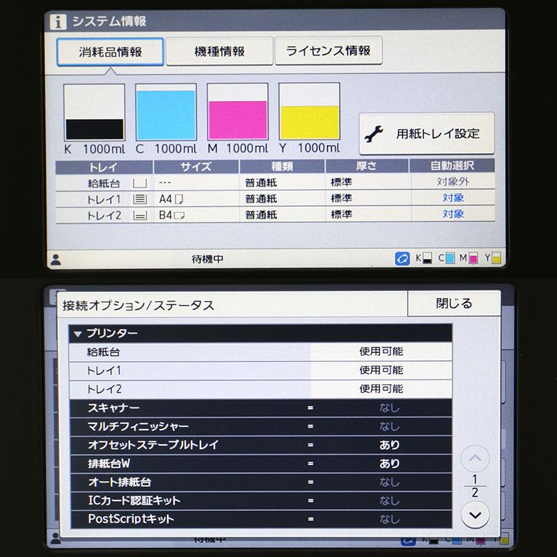 理想科学 中古印刷機(輪転機) オルフィス FW5230