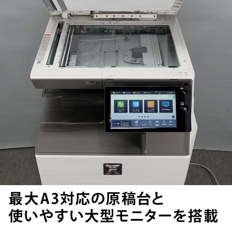 シャープ(SHARP) カラーコピー機(複合機) MX-2650FN (4段カセット/カウンタ219枚)中古