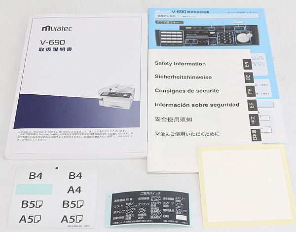 業務用普通紙ファックス機 muratec / ムラテック V-690(中古)