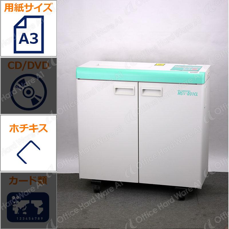明光商会 業務用シュレッダー MSV-D31CL(中古)