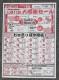 中古印刷機 リソグラフ MD5650 2色機 理想科学/RISO  中古輪転機【訳あり特価品/折込広告/チラシ】