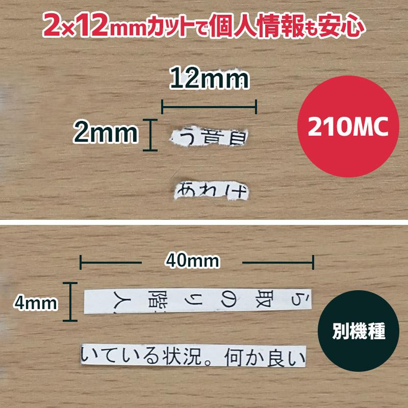 フェローズ 業務用マイクロカットシュレッダー 210MC
