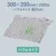 【300×200mm バブルサイズ2cm幅】エアー梱包材・緩衝材用フィルム アスウィル/Aswill ACB2230 1巻 エアークッション 梱包材 気泡緩衝材 バブルタイプ