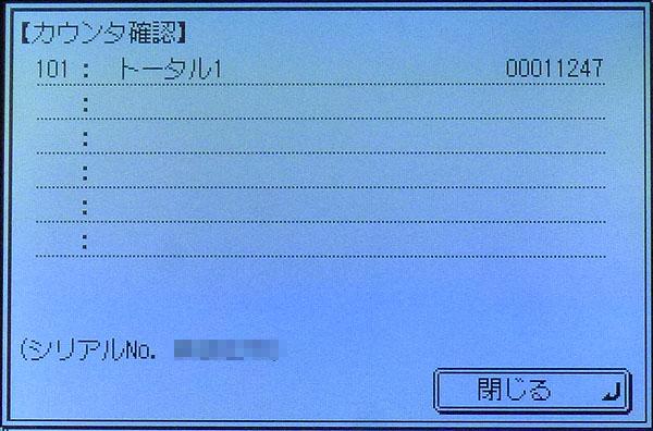 キヤノン A3中古モノクロコピー機 Satera MF7430D
