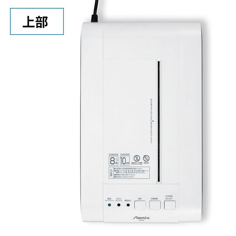 アスカ 業務用マイクロカットシュレッダー S59M