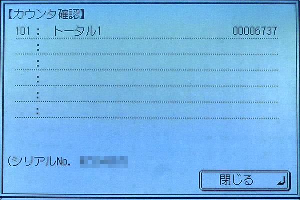 キヤノン 業務用 A3用紙対応 中古 モノクロレーザーコピー機 Satera MF7430D