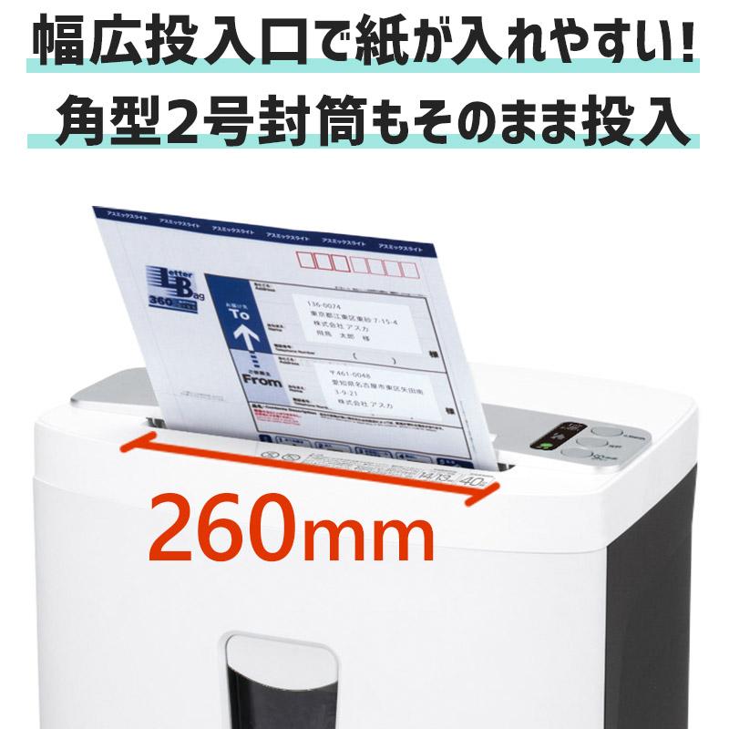 アスカ 業務用シュレッダー S68DM