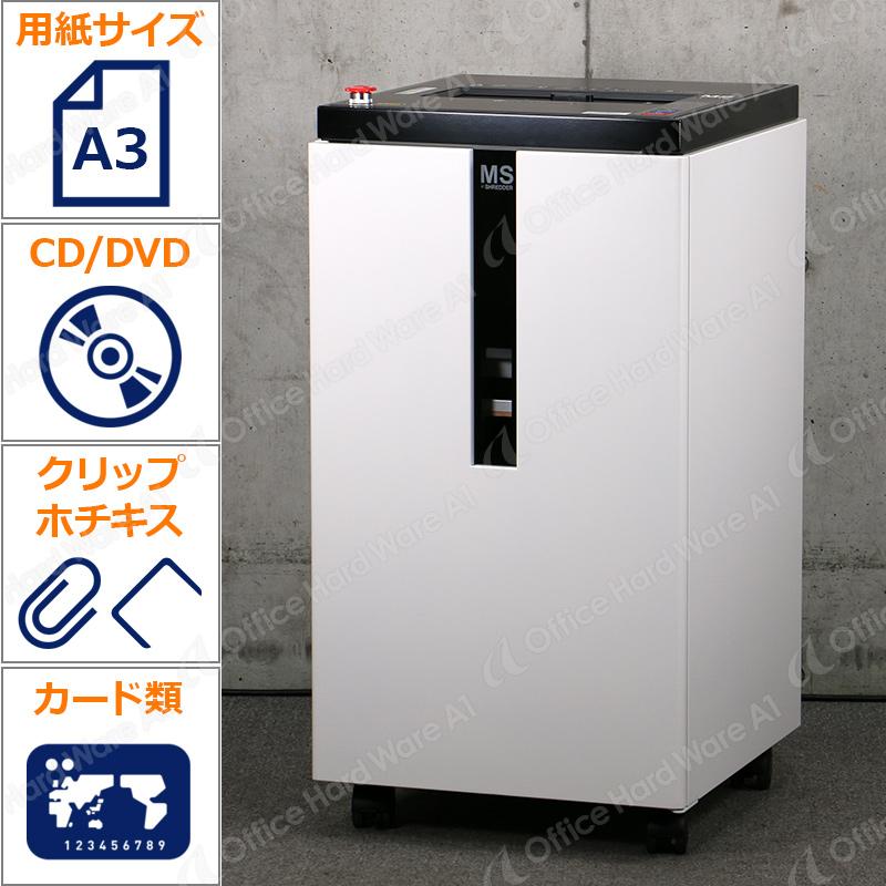 明光商会 業務用シュレッダー  MSX-F65