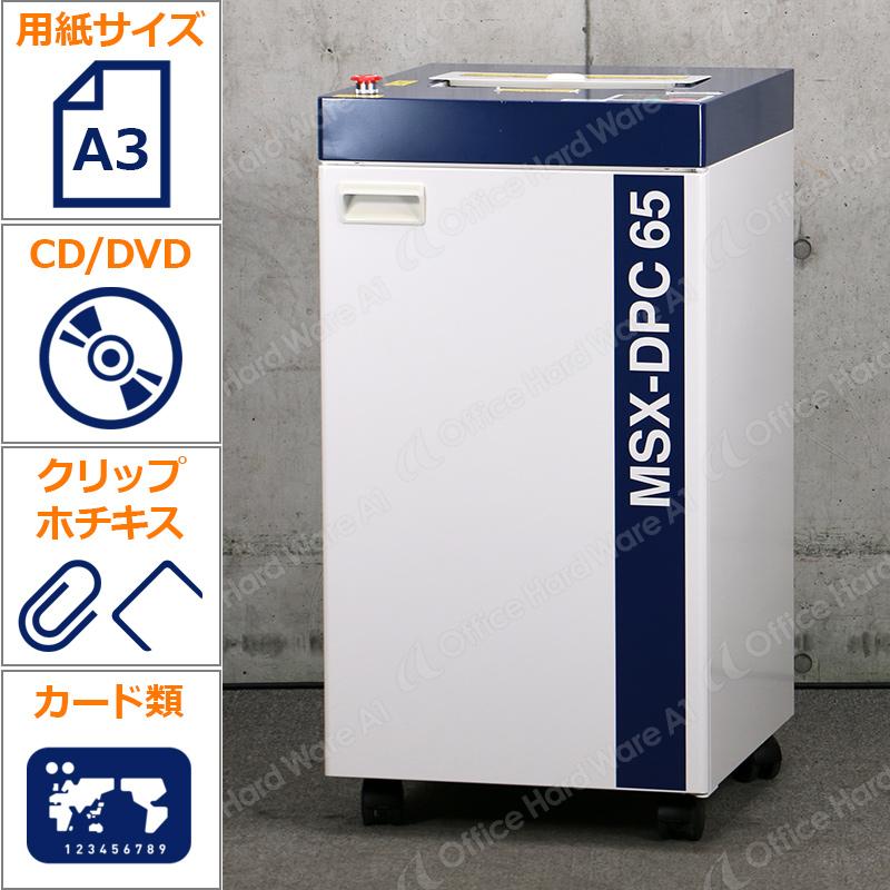 【修理不可/後期型/A3対応/最大細断65枚/収容量92L】明光商会 MSX-DPC65 中古シュレッダー 業務用