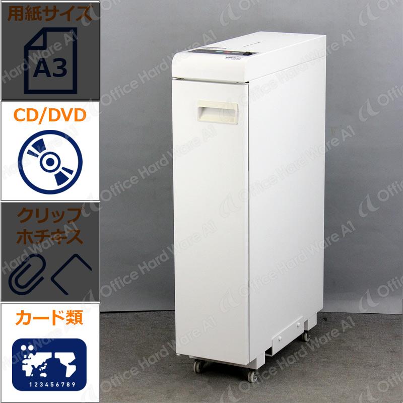 明光商会 業務用シュレッダー MSV-F31CFKII (中古)