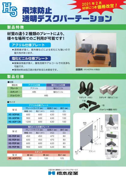 """""""2枚組""""デスクパーテーション HS-ADP 96 2枚組 (アクリル)  布マスク同梱!"""