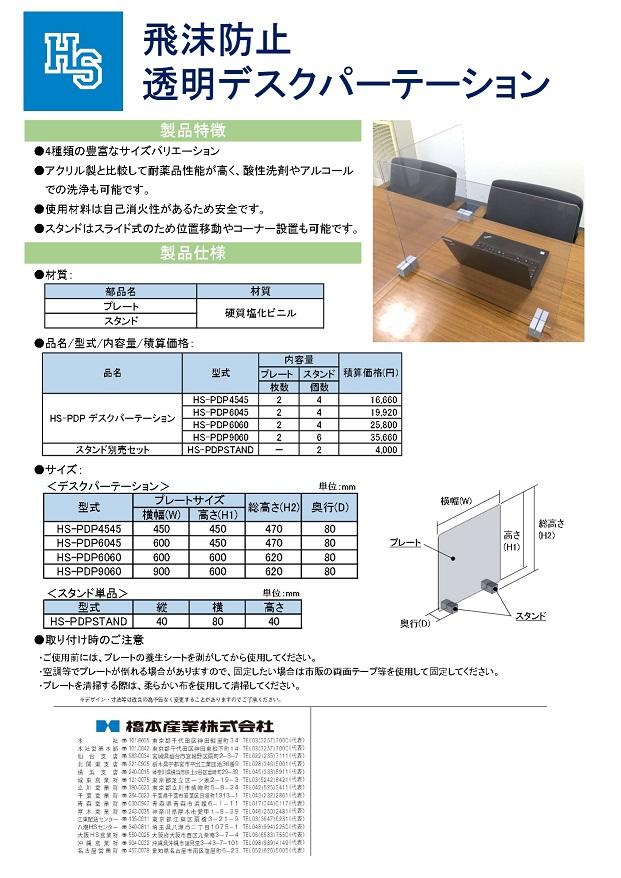 デスクパーテーション HS-PDP用 追加スタンド(2個)